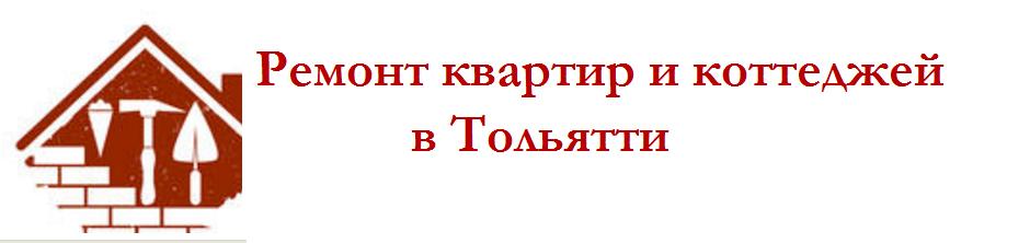 Ремонт квартир и домов в Тольятти